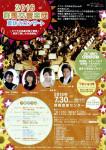 群響親子コンサート(表)
