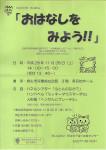 桐生市育児講習会「おはなしをみよう」