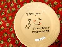 お名前見えなくしましたけど。お皿にこんなすてきなメモが。おっとな~!こんなしゃれた気遣いができるようになったんだねえ。